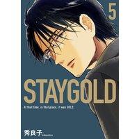 STAYGOLD(5)【電子限定特典付】