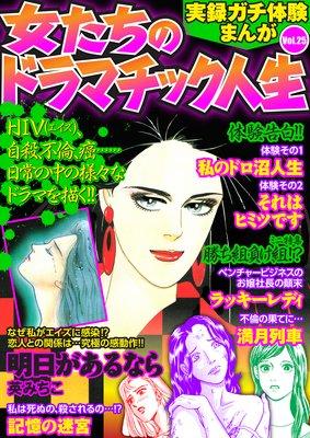 実録ガチ体験まんが 女たちのドラマチック人生Vol.25