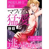 外国人紳士の素顔はマフィアで猛愛〜ダメなのに、甘露なキスで奮え痺れて逃がさない〜(3)