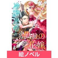 【絵ノベル】冷酷皇帝と偽りの花嫁〜政略からはじまる恋の行方〜