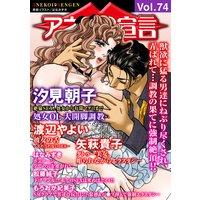 アネ恋宣言Vol.74