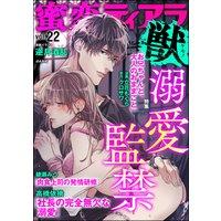 蜜恋ティアラ獣 Vol.22 溺愛監禁