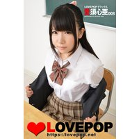 LOVEPOP デラックス 愛須心亜 003