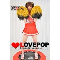 LOVEPOP デラックス 麻衣花なつ 003