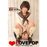 LOVEPOP デラックス 武藤つぐみ 003