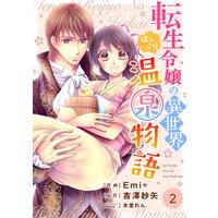 【バラ売り】Berry'sFantasy 転生令嬢の異世界ほっこり温泉物語2巻