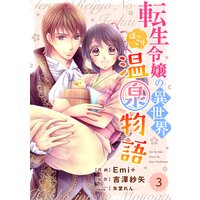 【バラ売り】Berry'sFantasy 転生令嬢の異世界ほっこり温泉物語3巻
