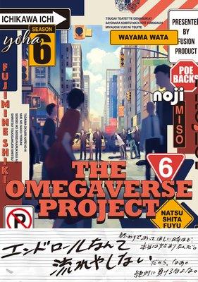 オメガバース プロジェクト−シーズン6−6