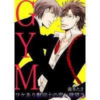 GYM〜ワケあり獣同士の恋と欲望〜(3)