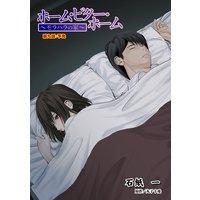 ホーム・ビター・ホーム〜モラハラの家〜 分冊版 9
