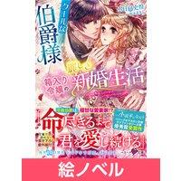 【絵ノベル】クールな伯爵様と箱入り令嬢の麗しき新婚生活 1