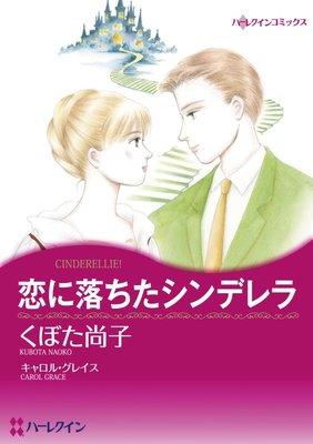 恋に落ちたシンデレラ【分冊版】