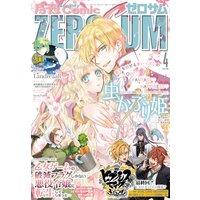 Comic ZERO−SUM (コミック ゼロサム) 2020年4月号