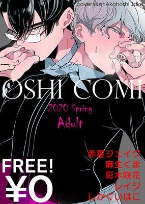 【無料】シガリロ推しコミ2020年春号【Adult】