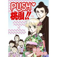 PUSH桃園!!