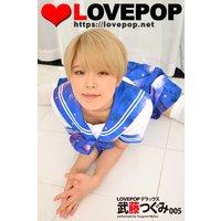 LOVEPOP デラックス 武藤つぐみ 005