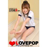LOVEPOP デラックス 立花結愛 004
