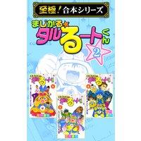 【至極!合本シリーズ】まじかる☆タルるートくん第2巻
