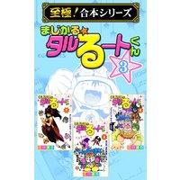 【至極!合本シリーズ】まじかる☆タルるートくん第3巻