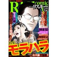 comic RiSky(リスキー) Vol.12 モラハラ