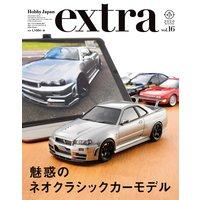 ホビージャパンエクストラ 2020 Winter