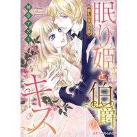 眠り姫と伯爵のキス【分冊版】