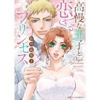 高慢な王子と恋するプリンセス【分冊版】
