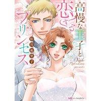 高慢な王子と恋するプリンセス【分冊版】2巻