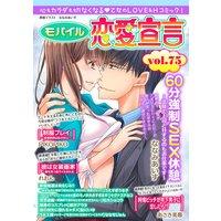 モバイル恋愛宣言 Vol.75