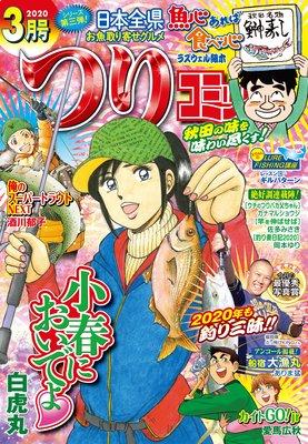 つりコミック2020年3月号