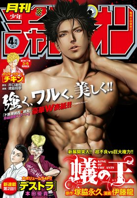 月刊少年チャンピオン 2020年04月号