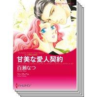ハーレクインコミックス セット 2020年 vol.158