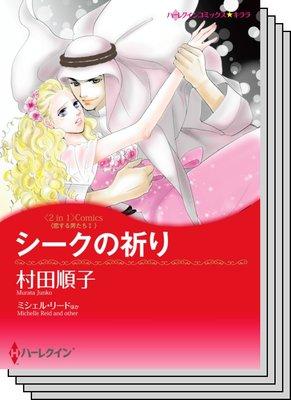 ハーレクインコミックス セット 2020年 vol.159