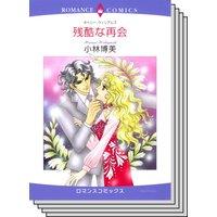 ハーレクインコミックス セット 2020年 vol.172