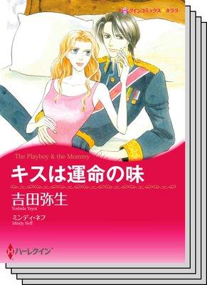 ハーレクインコミックス セット 2020年 vol.201