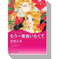 ハーレクインコミックス セット 2020年 vol.216