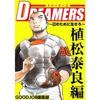 DREAMERS〜己のために生きろ〜 2