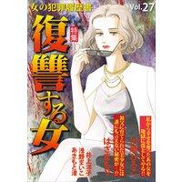 女の犯罪履歴書Vol.27 復讐する女