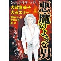 女たちの事件簿Vol.33〜悪魔のような男〜