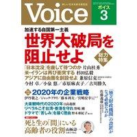 Voice 2020年3月号