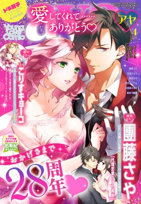 Young Love Comic aya 2020年4月号