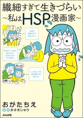 繊細すぎて生きづらい 〜私はHSP漫画家〜