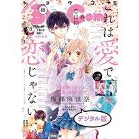 Sho‐Comi 2020年8号(2020年3月19日発売)