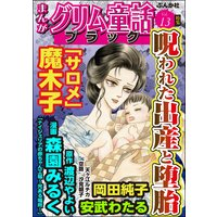 まんがグリム童話 ブラック Vol.13 呪われた出産と堕胎