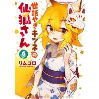 世話やきキツネの仙狐さん(6)