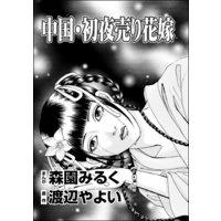 中国・初夜売り花嫁(単話版)