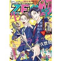 【電子版】ヤングアニマルZERO4/1増刊号(2020年)