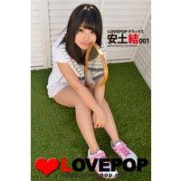LOVEPOP デラックス 安土結 001