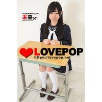 LOVEPOP デラックス 未来 001