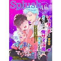 Splush vol.46 青春系ボーイズラブマガジン